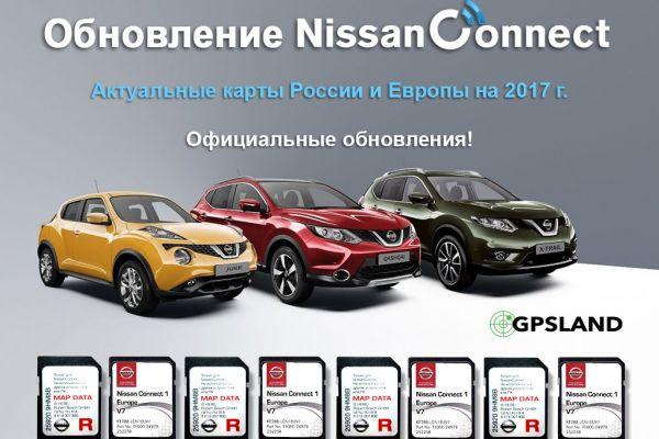 Карты навигации для Nissan Connect 1/2/3